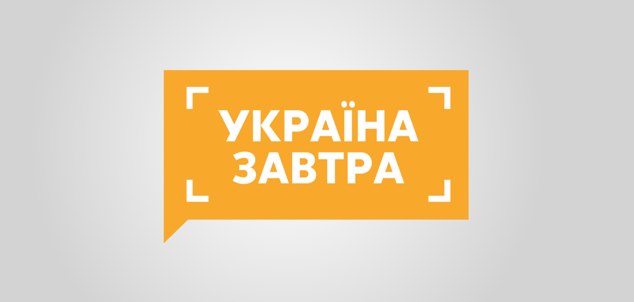 <span>Украина завтра</span>