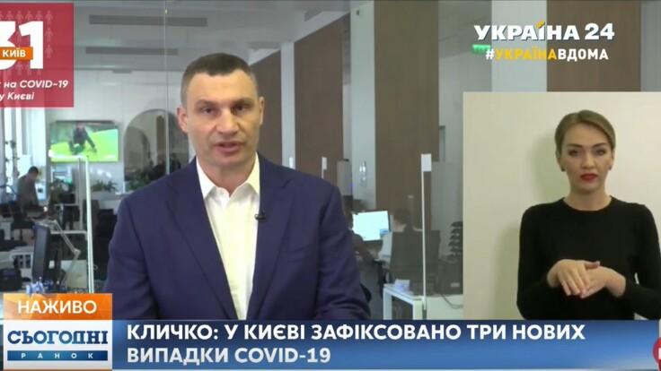 В Киеве тестируют людей на коронавирус: Кличко назвал цифры