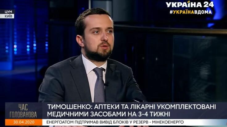 """""""Не треба говорити про 20 грн за маску"""": Кирило Тимошенко про карантин і скандал з """"Мрією"""