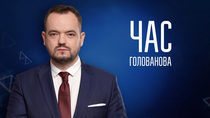 """""""Час Голованова"""": гості програми — Ляшко, Смешко і Фесенко"""