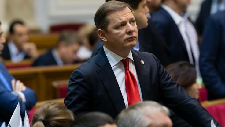 Ляшко запропонував створити в Кабміні нове міністерство