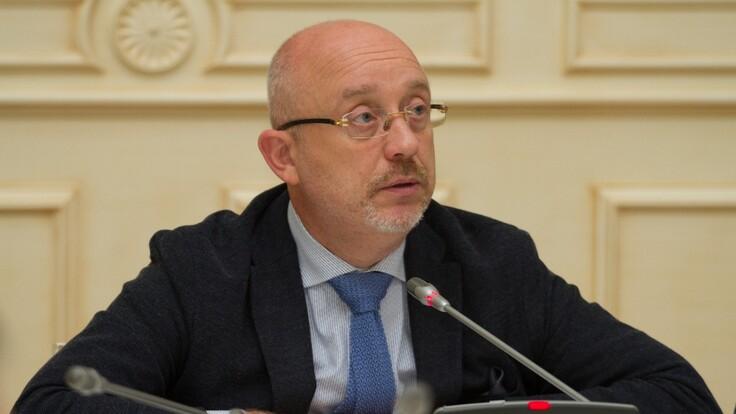 Минские соглашения надо пересматривать — Резников сделал заявление по Донбассу
