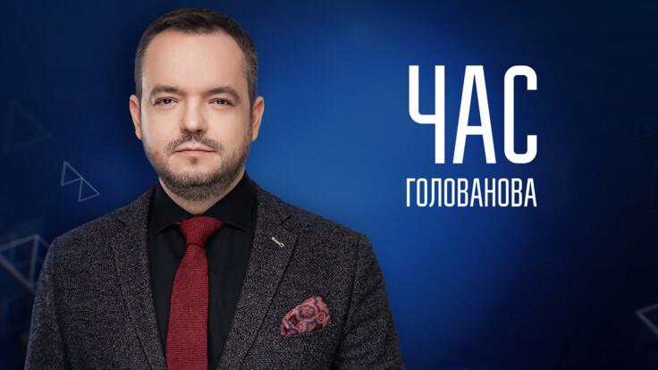 """""""Час Голованова"""" - гість програми Дмитро Гордон"""