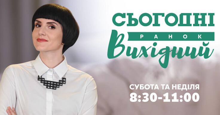 """На каналі """"Україна 24"""" відбудеться прем'єра ранкового шоу """"Сьогодні. Ранок. Вихідний"""""""