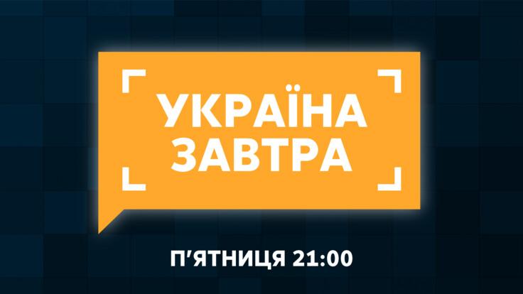 """Зростання соцвиплат і перші результати камер на дорогах - теми ток-шоу """"Україна завтра"""