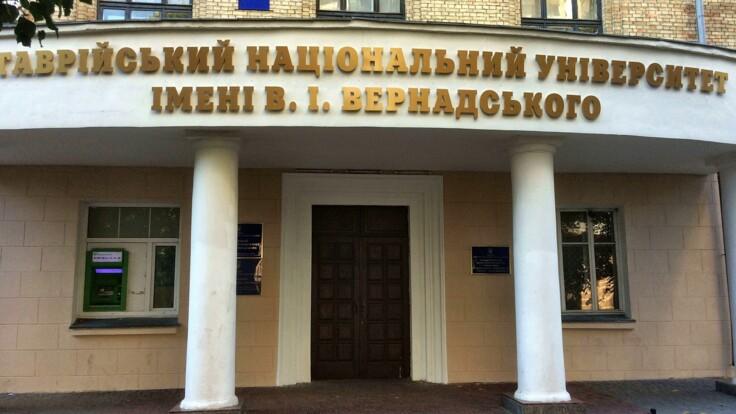 Могут ли абитуриенты из ОРДЛО и Крыма поступить в украинский вуз — ректор дал ответ
