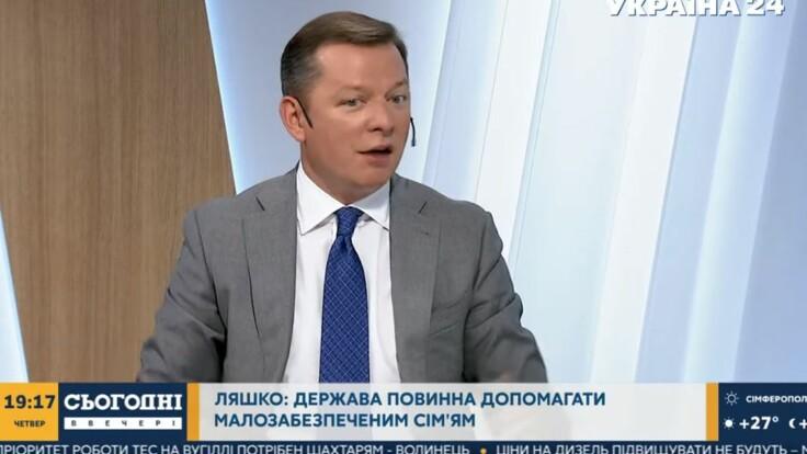 """""""Хтось нажився, а лікарі хворіють і вмирають"""": Олег Ляшко про боротьбу з коронавірусом"""
