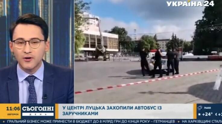 Захват заложников в Луцке: полиция сообщила детали