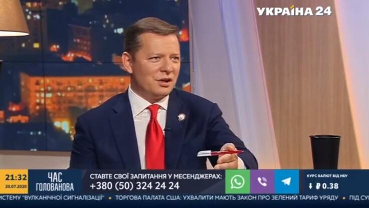 Ляшко жестко раскритиковал Третьякову за новое заявление