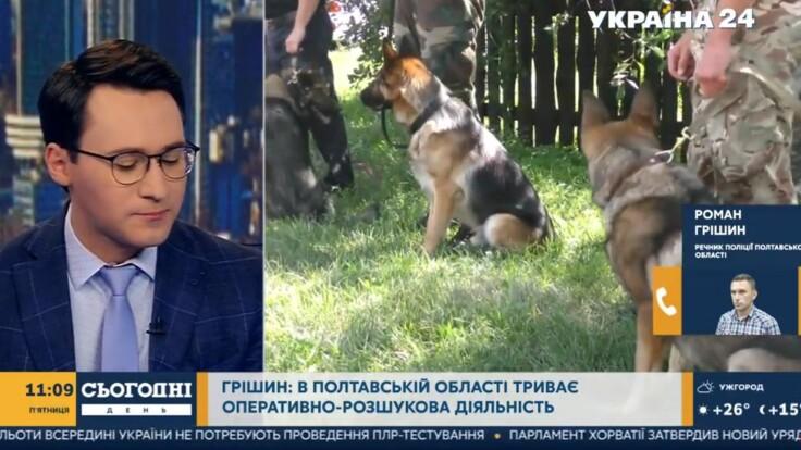 """Полиция объяснила, почему """"террориста"""" из Полтавы ищут так долго"""
