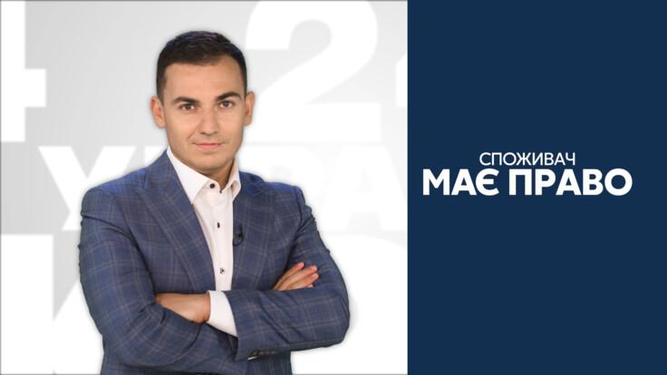 """""""Україна 24"""" презентує два нових проєкти """"Споживач має право"""" та """"Світогляд сьогодні"""""""