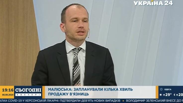 """""""Нормальна там енергетика"""": Денис Малюська про продаж в'язниць"""