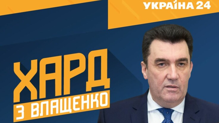 """""""ХАРД с Влащенко"""": гость студии - Алексей Данилов"""