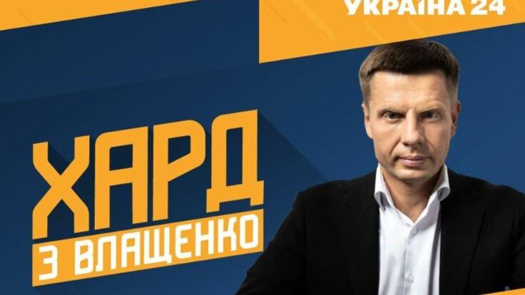 """""""ХАРД с Влащенко"""": гость студии - Алексей Гончаренко"""