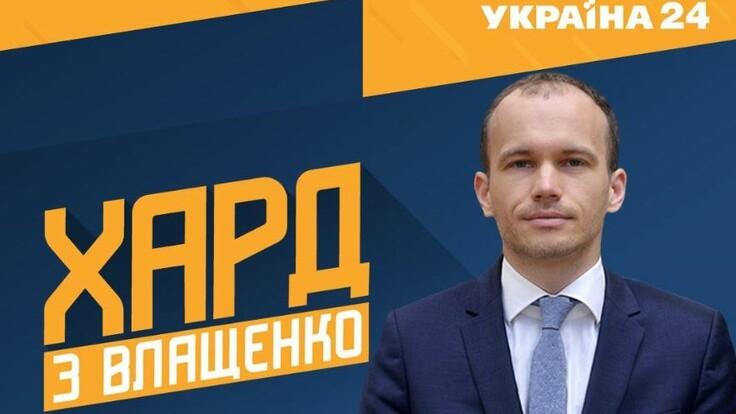 """""""ХАРД с Влащенко"""": гость студии - Денис Малюська"""