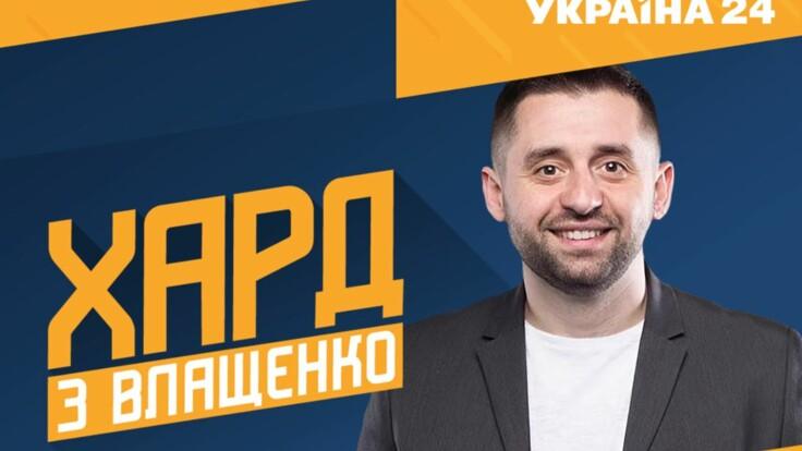 """""""ХАРД с Влащенко"""": гость студии - Давид Арахамия"""