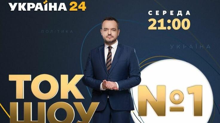 """""""ТОК-ШОУ №1"""": гості й теми програми Василя Голованова"""