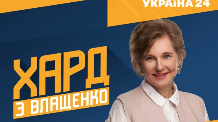 """""""ХАРД з Влащенко"""": гість студії - Ольга Голубовська"""