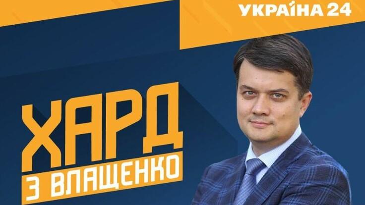"""""""ХАРД с Влащенко"""": гость студии - Дмитрий Разумков"""