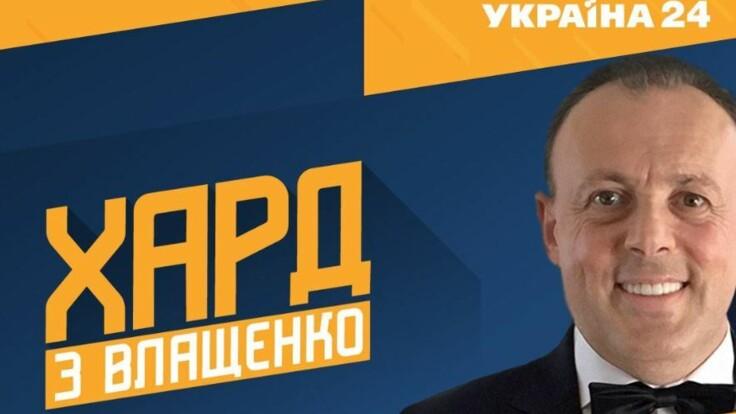 """""""ХАРД с Влащенко"""": гость студии - Дмитрий Спивак"""