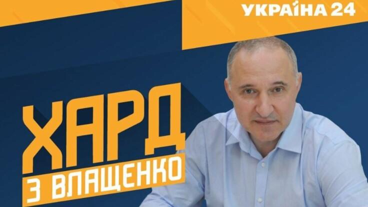 """""""ХАРД с Влащенко"""": гость студии - Борис Тодуров"""