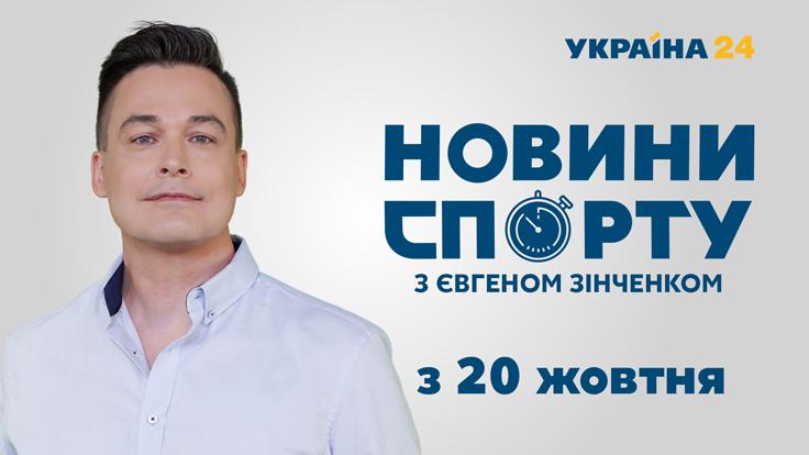 """На канале """"Украина 24"""" Евгений Зинченко станет ведущим спортивных новостей"""