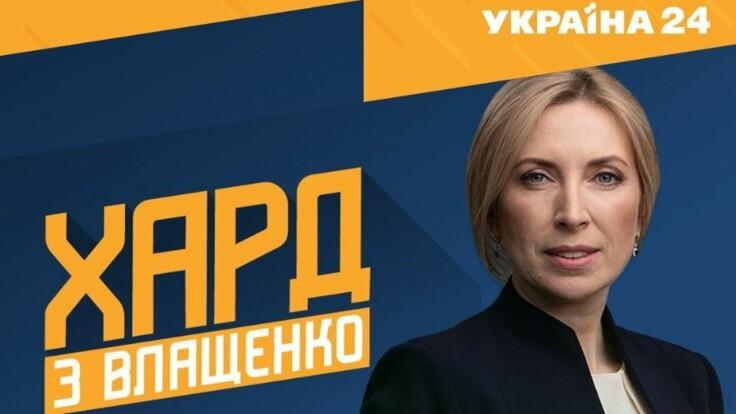 """""""ХАРД с Влащенко"""": гость студии - Ирина Верещук"""