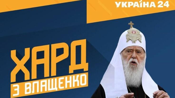 """""""ХАРД с Влащенко"""": гость студии - патриарх Филарет"""
