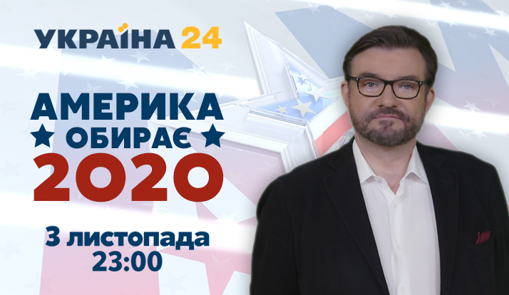 """""""Украина 24"""" готовит масштабный спецэфир """"Америка выбирает 2020"""" с Евгением Киселевым"""