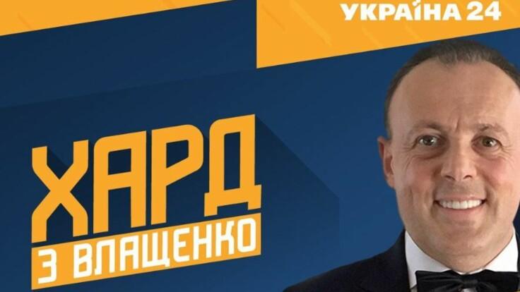 """""""ХАРД з Влащенко"""": гість студії - Дмитро Співак"""