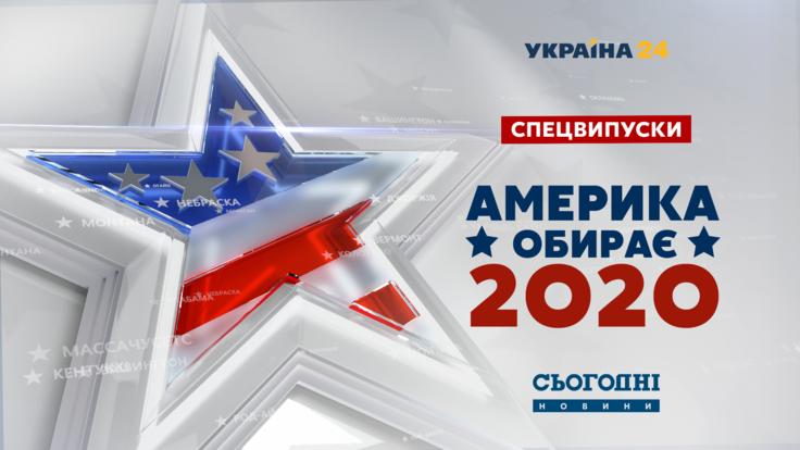 """Команда """"Сьогодні"""" і """"Україна 24"""" в США робитиме включення зі штабів Трампа і Байдена"""