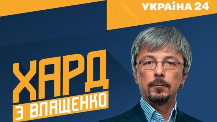 """""""ХАРД с Влащенко"""": гость студии - Александр Ткаченко"""