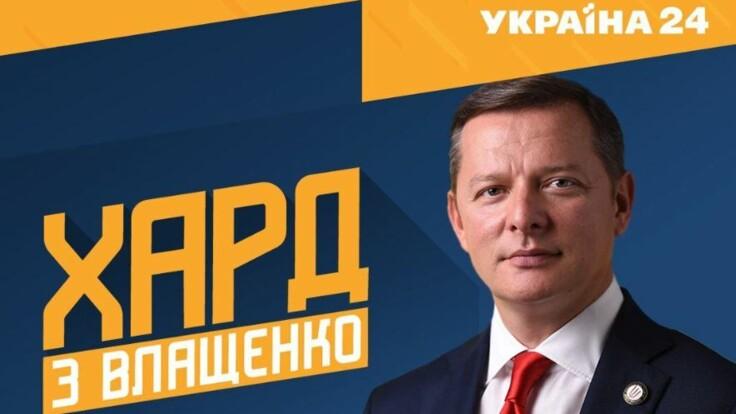 """""""ХАРД с Влащенко"""": гость студии - Олег Ляшко"""