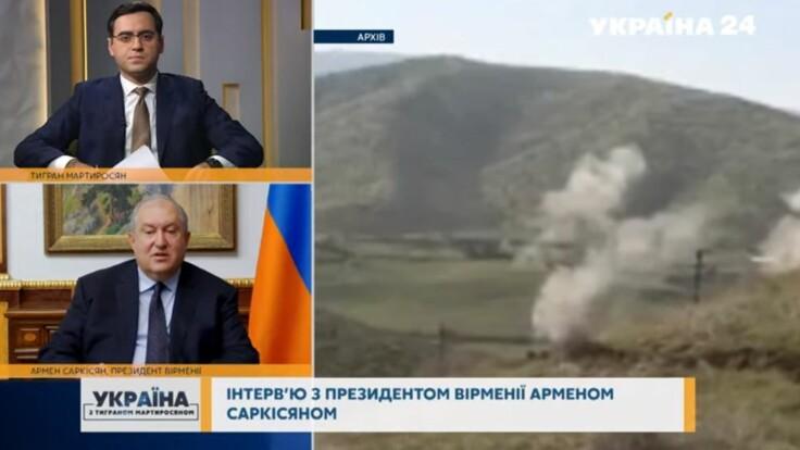 """""""У Туреччини кілька інтересів"""": президент Вірменії про війну в Карабасі та її причини"""