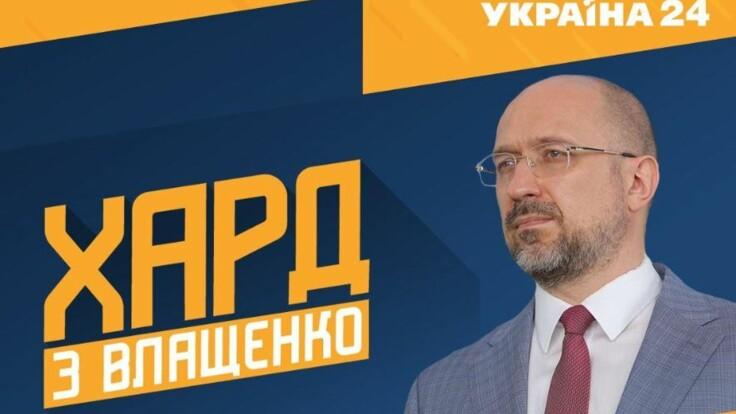"""""""ХАРД с Влащенко"""": гость студии - Денис Шмыгаль"""