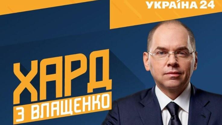 """""""ХАРД с Влащенко"""": гость студии - Максим Степанов"""
