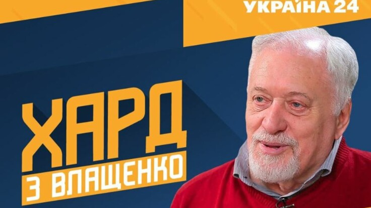 """ХАРД с Влащенко"": гость студии - Семен Глузман"