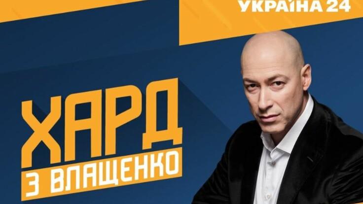 """""""ХАРД с Влащенко"""": гость студии - Дмитрий Гордон"""