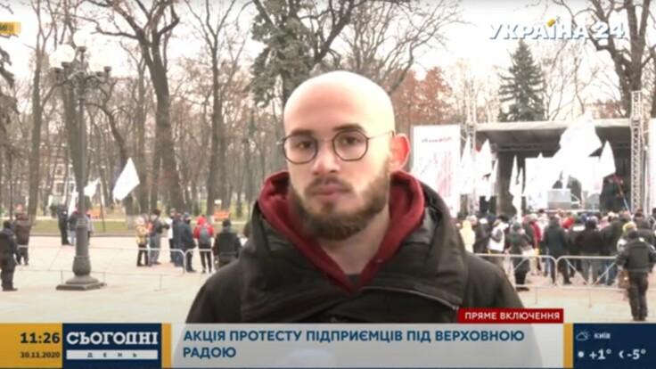 Біля Верховної Ради протестують підприємці: подробиці з місця подій