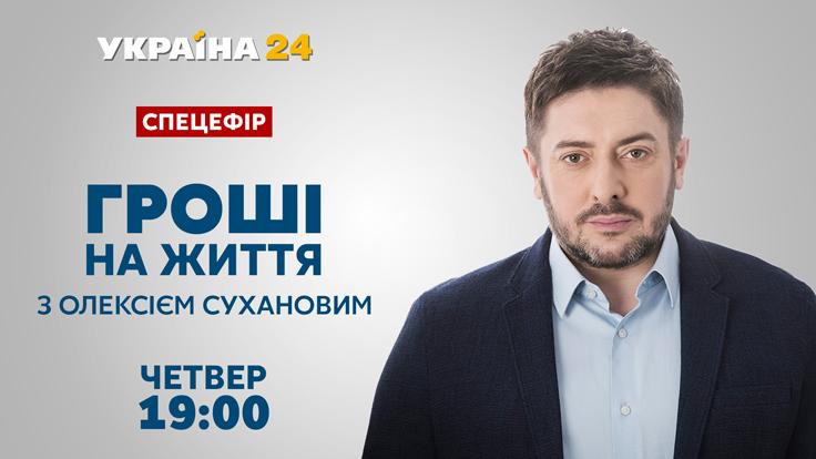 """Телеканал """"Украина 24"""" готовит спецэфир """"Деньги на жизнь"""" с Алексеем Сухановым"""