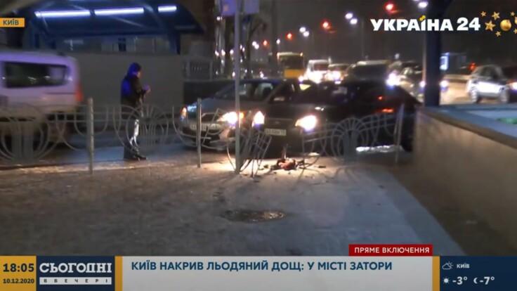 Киев встал в пробках из-за ледяного дождя — подробности