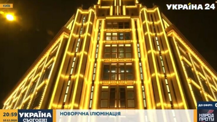 """""""Настроение сразу новогоднее"""": ЦУМ удивил киевлян праздничными огнями"""