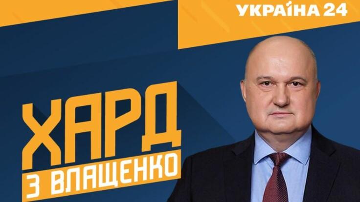 """""""ХАРД с Влащенко"""": гость студии - Игорь Смешко"""