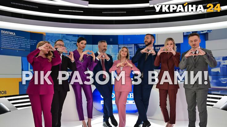 """Год вместе с вами: телеканал """"Украина 24"""" отмечает первый день рождения"""