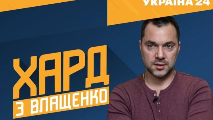 """""""ХАРД с Влащенко"""": гость студии - Алексей Арестович"""