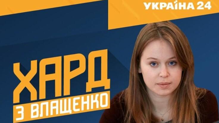 """""""ХАРД с Влащенко"""": гость студии - Елизавета Ясько"""