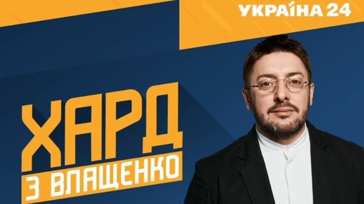 """""""ХАРД с Влащенко"""": гость студии - Алексей Суханов"""