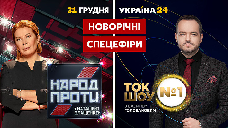 """Новогодние спецвыпуски """"Народ против"""" и """"ТОК-ШОУ №1"""" на канале """"Украина 24"""""""