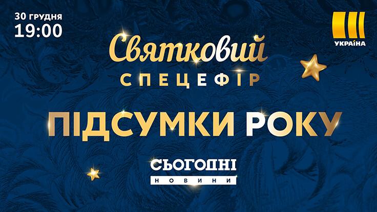 """Новости """"Сегодня"""" и канал """"Украина"""" готовят рекордный праздничный спецэфир """"Итоги года"""""""