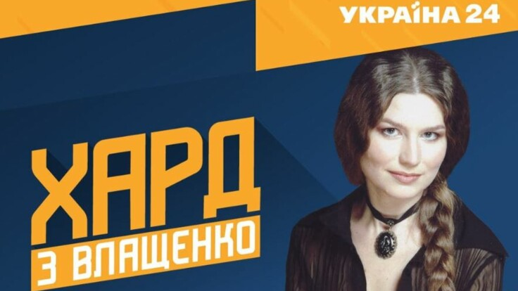 """""""ХАРД с Влащенко"""": гость студии - Лада Лузина"""